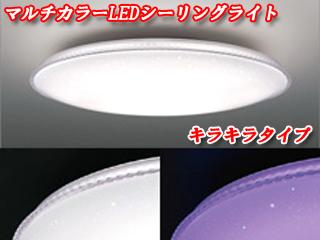 TOSHIBA/東芝ライテック マルチカラーLEDシーリングライト LEDH94077X-LC