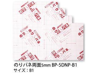 ARTE/アルテ 【代引不可】のりパネ 両面 5mm B1 BP-5DNP-B1 (5枚組)
