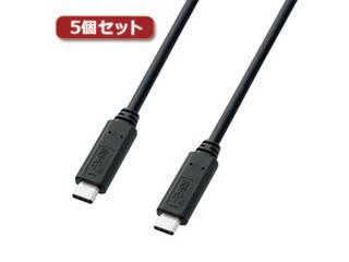 サンワサプライ 【5個セット】 サンワサプライ USB3.1Gen2TypeCケーブル KU31-CCP510X5