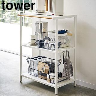 山崎実業 キッチンラック 3段 タワー ホワイト