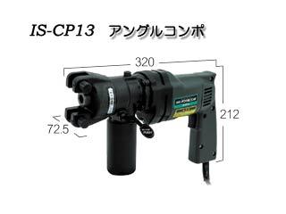 IKURA/育良精機 アングルコンポ(本体)(50109) IS-CP13