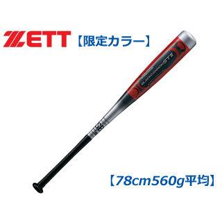 ZETT/ゼット BCT71878-1300 【限定カラー】少年軟式FRPバット ブラックキャノン STII【78cm560g平均】(シルバー)