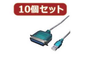 変換名人 変換名人 【10個セット】 USB-パラレル(アンフェノール36ピン) USB-PL36X10