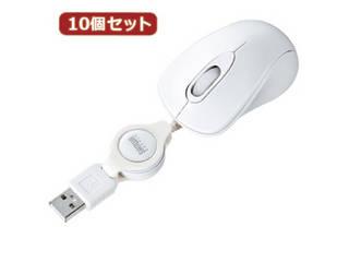 サンワサプライ 【10個セット】 サンワサプライ ケーブル巻取り光学式マウス(ホワイト) MA-MA6W MA-MA6WX10