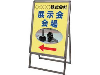 ToKiSeI/常磐精工 【代引不可】ポスターグリップスタンド看板 屋内用 A型 A2両面シルバー PGSK-A2RS