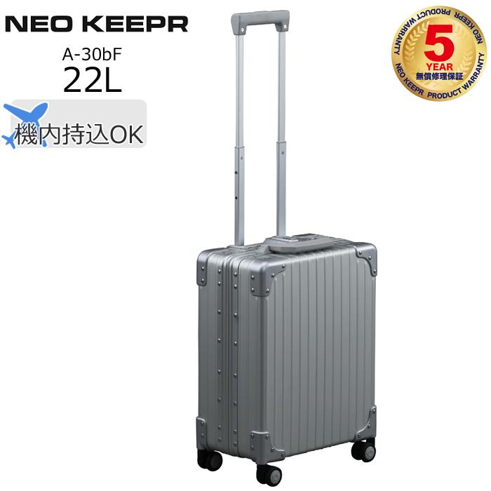 NEO KEEPR/ネオキーパー A-30bF アルミフレームスーツケース 【22L】 <シルバー> 【メーカー直送/同梱不可/代引き・銀行振込不可】