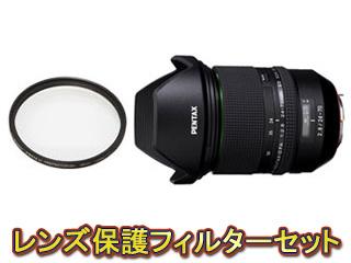 【保護フィルターセット】 PENTAX/ペンタックス HD PENTAX-D FA 24-70mmF2.8ED SDM WR&レンズプロテクターセット【pentaxlenssale】