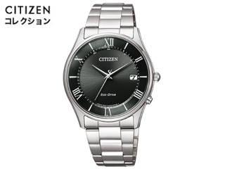 CITIZEN/シチズン AS1060-54E【シチズンコレクション】【Eco-Drive エコドライブ】【MENS/メンズ】【citizen1709】