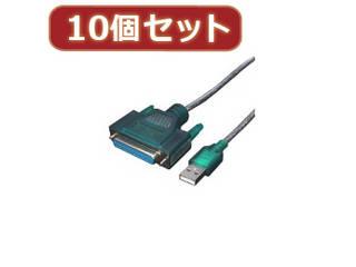 変換名人 変換名人 【10個セット】 USB-パラレル(D-sub25ピン) USB-PL25X10