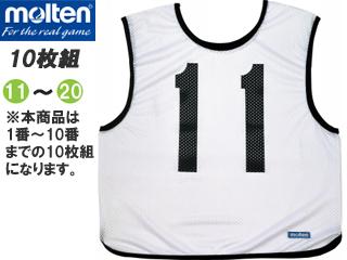 molten/モルテン GB0213-W ゲームベスト 10枚組 (白) 【11~20番】