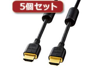 サンワサプライ 【5個セット】 サンワサプライ ハイスピードHDMIケーブル KM-HD20-20FCX5