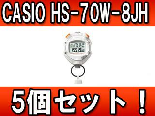 【nightsale】 CASIO/カシオ 【5個セット!】 ストップウォッチ HS-70W-8JH