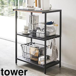 yamazaki tower 山崎実業 キッチンラック 3段 タワー ブラック tower-r