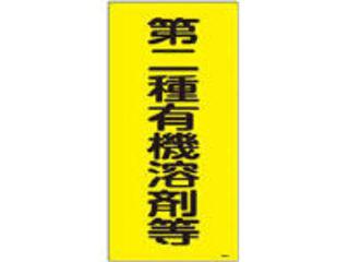 J.G.C. 日本緑十字社 割引も実施中 有機溶剤関係標識 第二種有機溶剤等 エンビ 600×300mm 032013 贈答