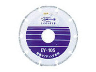 LOBTEX/ロブテックス LOBSTER/エビ印 電着ダイヤモンドホイール 窒素サイディング専用 160mm EY160