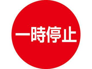 J.G.C./日本緑十字社 【代引不可】DBS-4 一時停止 H1020×W850×D725 116134