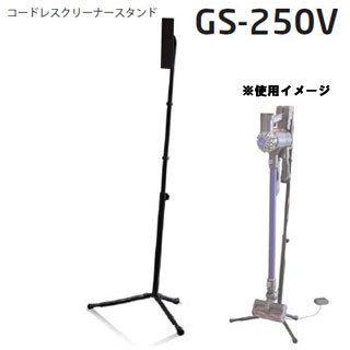 KIKUTANI/キクタニ 【売れてます!】GS-250V コードレスクリーナースタンド DYSON収納ブランケットが直接取り付け可能