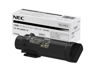NEC 大容量トナーカートリッジ(ブラック) PR-L5850C-19