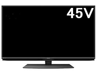 【標準配送設置無料!】 SHARP/シャープ 【まごころ配送】4T-C45BN1 AQUOS/アクオス 4Kチューナー搭載45V型4K液晶テレビ 【お届けまでの目安:16日間】