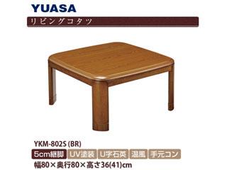 YUASA/ユアサプライムス YKM-802S(BR) リビングコタツ 【約幅80x奥80x高36(41)cm】