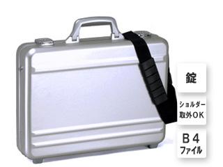 PC対応アルミ製アタッシュケース■B4ファイル対応 45cm■錠前付/ショルダーベルト付