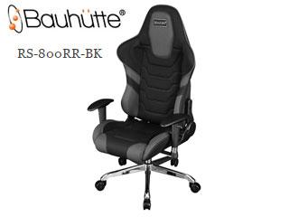 Bauhutte/バウヒュッテ RS-800RR-BK ゲーミングチェア (ブラック) メーカー直送品のため【単品購入のみ】【クレジット決済のみ】 【北海道・沖縄・離島不可】【日時指定不可】商品になります。