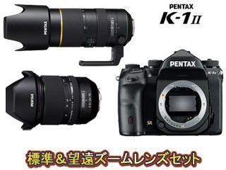 peak design スライドライトカメラストラップ SLL-AS-3又はSLL-ABK-3プレゼント! PENTAX/ペンタックス K-1 Mark II ボディ+FA 24-70mmF2.8ED SDM WR+FA★70-200mmF2.8ED DC AWセット 【k1mk2set】 ※ストラップのカラーは選べません。