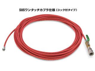 """Asada/アサダ 1/4""""ねじ式PS洗管ホース10mSUSワンタッチカプラ仕様 HD03233"""