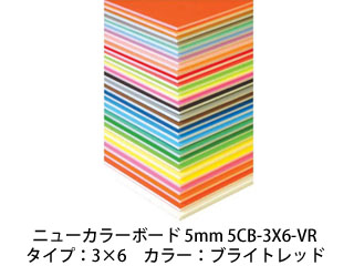 ARTE/アルテ 【代引不可】ニューカラーボード 5mm 3×6 (ブライトレッド) 5CB-3X6-VR (5枚組)