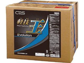 CXS/シーバイエス 樹脂ワックス 軽技王レボリューション 18L 6007457
