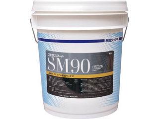 YUSHIRO/ユシロ化学工業 SM90 3110015921