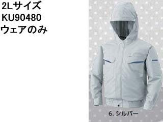 SUN-S/サンエス KU90480 フード付綿・ポリ混紡長袖ワークブルゾン ウェアのみ (シルバー) 【2Lサイズ】