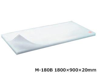 ヤマケン 積層プラスチックまな板 M-180B 1800×900×20