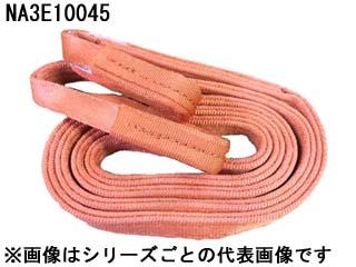 【代引不可】【ホウショウ】ナイロンスリング 100mm×4.5m ベルトスリング両端アイ型 (オレンジ) HOUSHOU/豊彰繊維工業