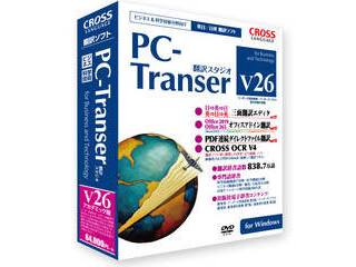 アカデミック対象商品。ビジネス・科学技術を中心に幅広い分野に対応するプロ仕様の翻訳ソフト。 クロスランゲージ 【アカデミック対象商品】PC-Transer 翻訳スタジオ V26 アカデミック版 for Windows