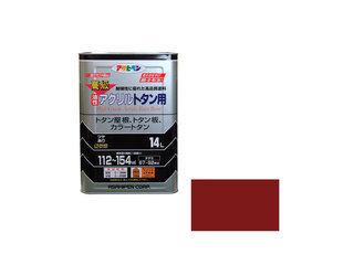 ASAHIPEN/アサヒペン 油性高級アクリルトタン用 14L さび色