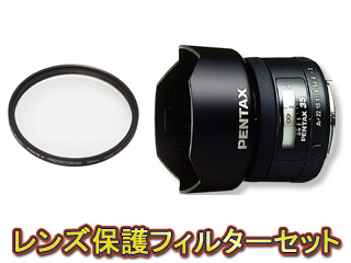 【保護フィルターセット】 PENTAX/ペンタックス FA35mmF2AL&レンズプロテクターセット【pentaxlenssale】