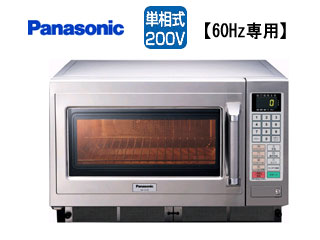 Panasonic/パナソニック NE-CV70 マイクロウェーブ コンベクションオーブン [60Hz専用] 【30L】単相式200V