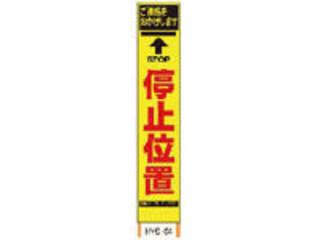 Sendaimeiban/仙台銘板 【代引不可】PXスリムカンバン 蛍光黄色高輝度HYS-04 停止位置 鉄枠付き 2362040