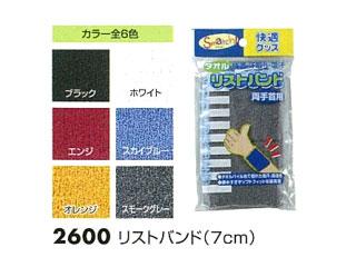 おたふく手袋 2600 リストバンド(エンジ)【7cm】