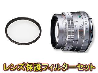 【保護フィルターセット】 PENTAX/ペンタックス FA77mmF1.8 Limited(Silver)&レンズプロテクターセット【pentaxlenssale】