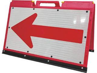 Sendaimeiban/仙台銘板 ソフトサインボード 白/赤プリズム反射(矢印板)H600×W900mm 3095507