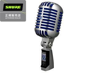 SHURE/シュアー SUPER 55 (SUPER 55-X)  ボーカル用ダイナミックマイク【ガイコツマイク】 【SHUREMIC】 【正規品】