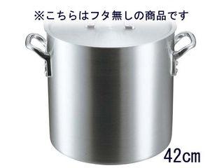 EBM アルミ S型 寸胴鍋 42 蓋無