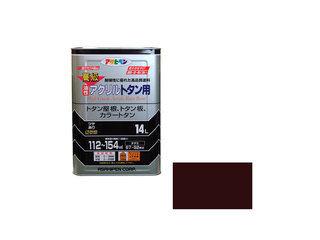 ASAHIPEN/アサヒペン 油性高級アクリルトタン用 14L こげ茶
