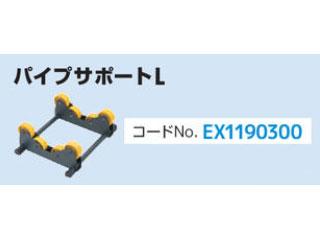 Asada/アサダ パイプサポートLP400用 EX1190300