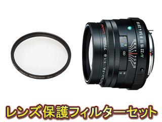 【保護フィルターセット】 PENTAX/ペンタックス FA77mmF1.8 Limited Black&レンズプロテクターセット【pentaxlenssale】