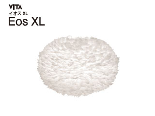 ELUX/エルックス 03004 VITA イオスXL 【セード単品】 (ホワイト)