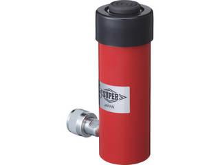SUPERTOOL/スーパーツール 油圧シリンダ(単動式) HC10S25N