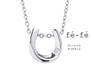 f'e-f'e/フェフェ レディースステンレスペンダント/グレーシャス ダイヤモンド 【FNZ30004A馬蹄】■f'e-f'e/フェフェ ステンレススチール 耐蝕 耐酸性 変色しにくい 傷つきにくい ネックレス ジュエリー プレゼント ギフト